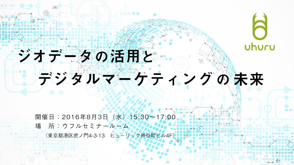 digital_marketing_no_mirai