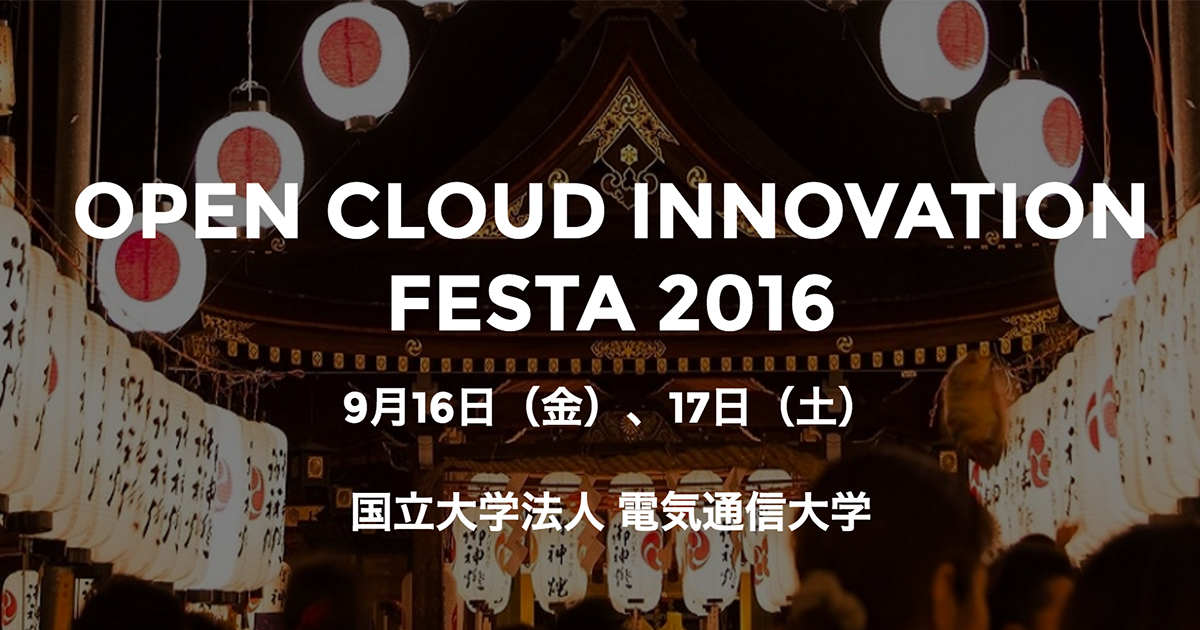 Opne_Cloud_Innovation_Festa_2016