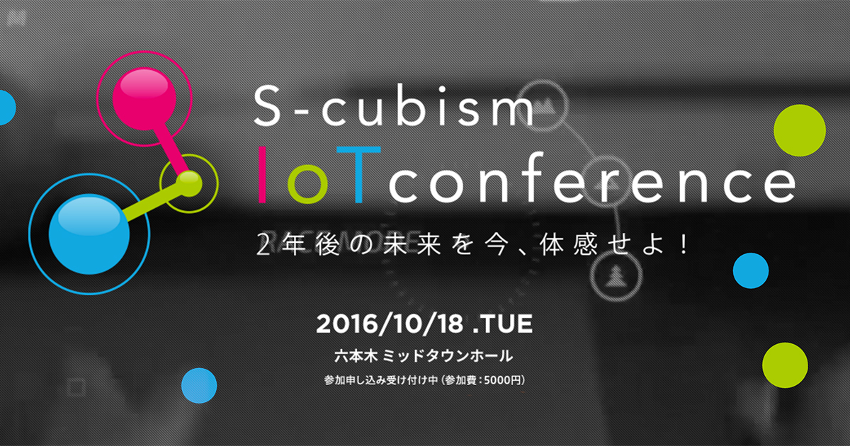 S-cubism_IoT_conference