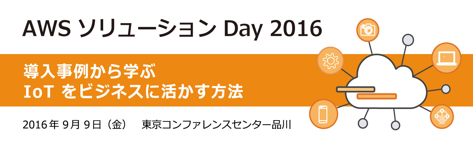 solutionday2016_iot_main