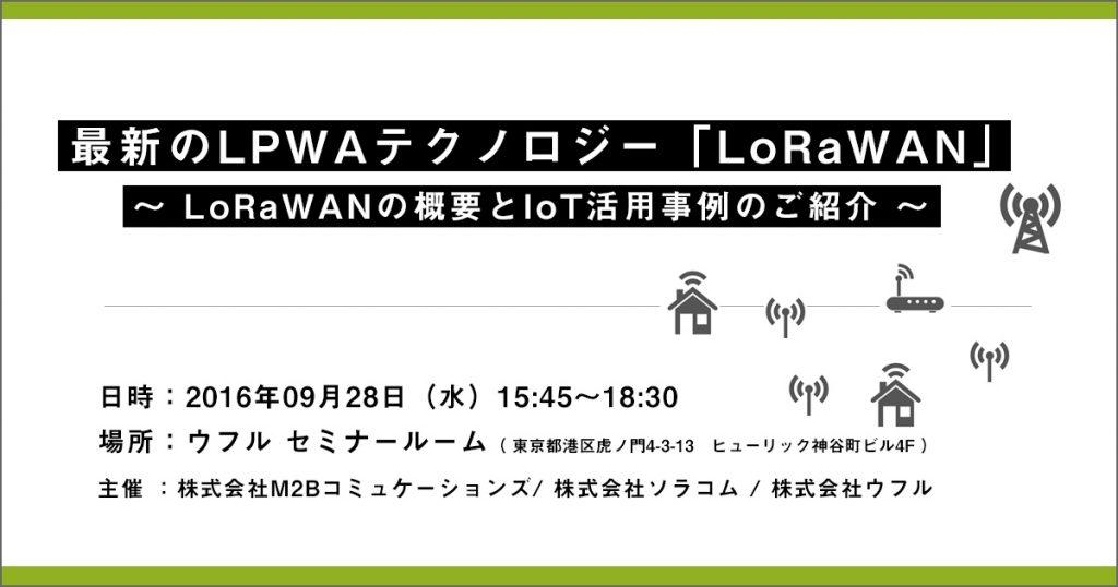 最新のLPWAテクノロジー「LoRaWAN」セミナー