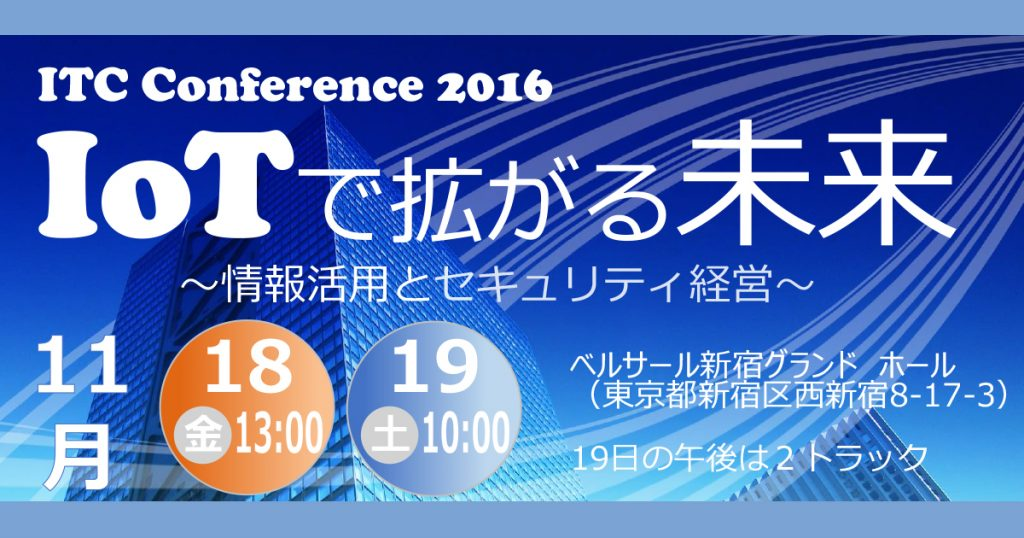 ITC_Conference_2016