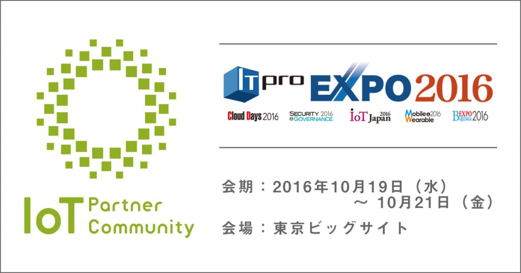 itpro-expo-2016_fb