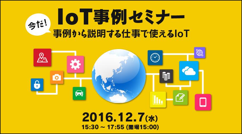 20161207_seminar-top