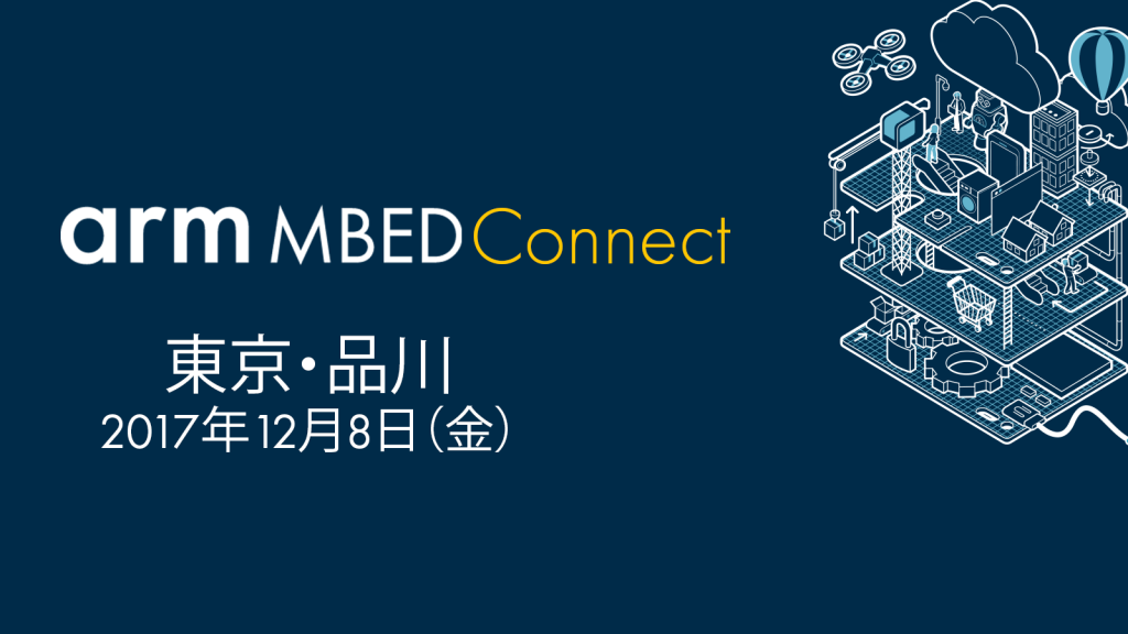 Arm Mbed Connect 2017 Japan