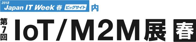 2018 第7回 IoT/M2M展【春】 ロゴ