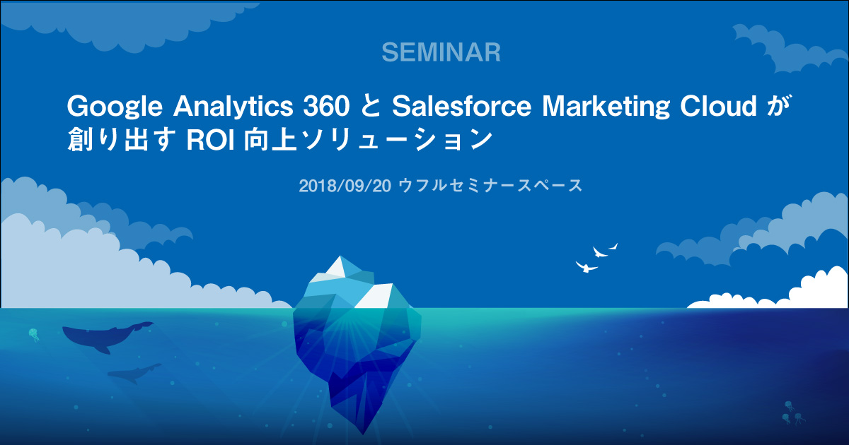 Google Analytics 360とSalesforce Marketing Cloudが創り出すROI向上ソリューション