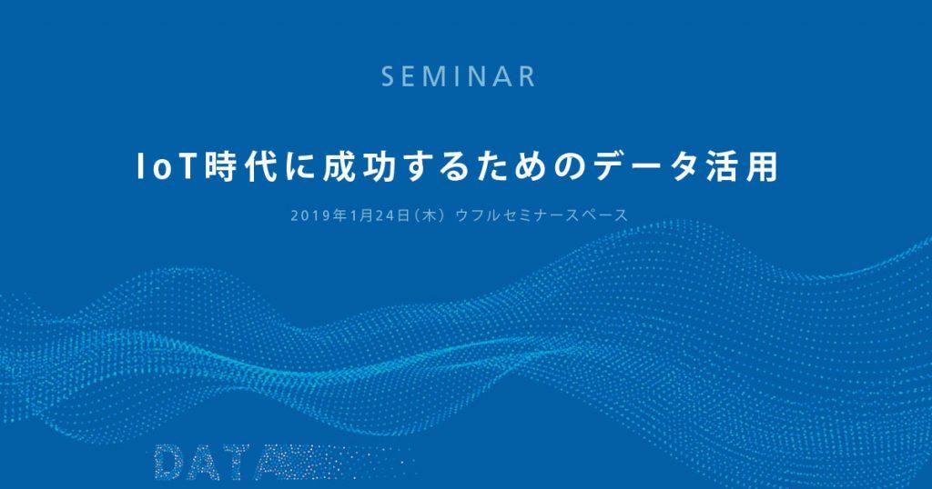 1/24開催 IoT時代に成功するためのデータ活用