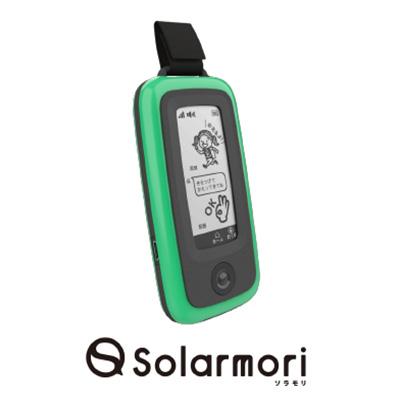 Solarmori:見守り防犯ブザー