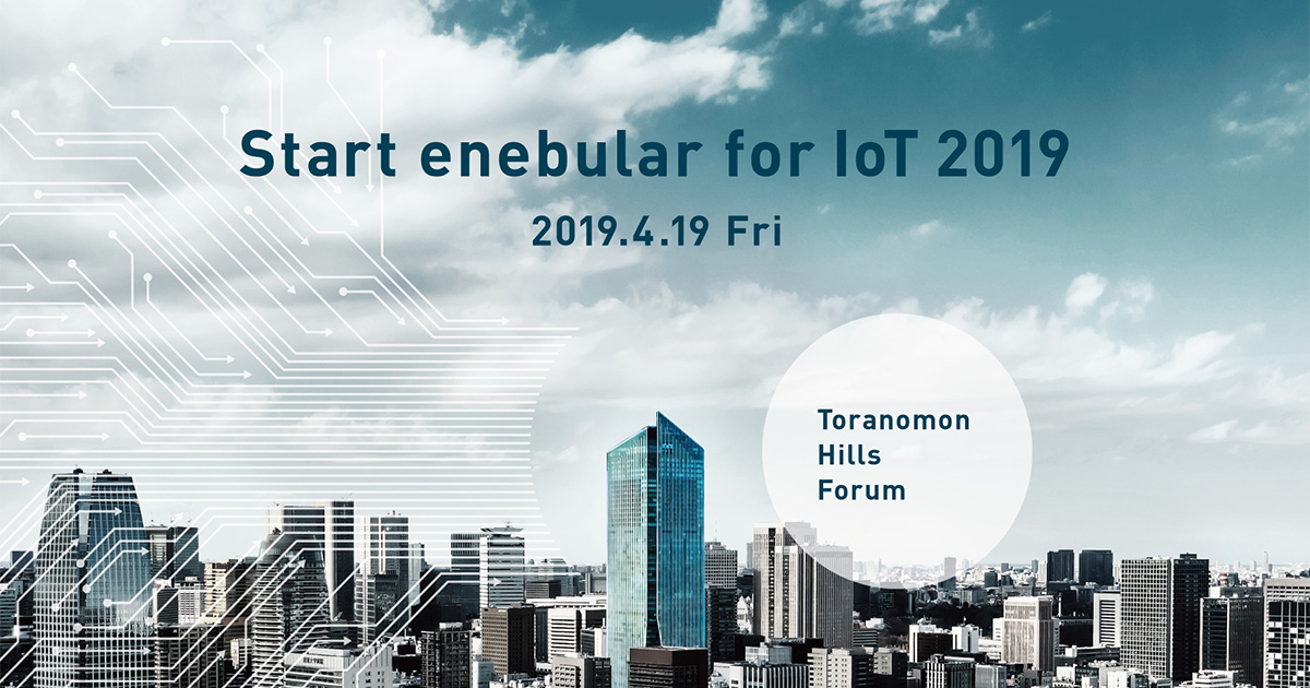 Start enebular for IoT 2019 2019.4.19 Fri