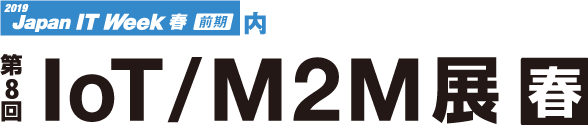 第8回IoT/M2M展【春】