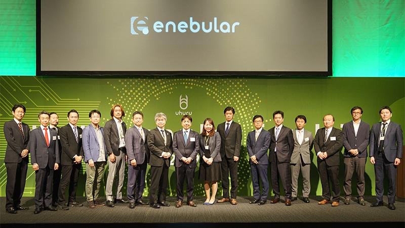 Start enebular for IoT 2019 登壇者の皆さん