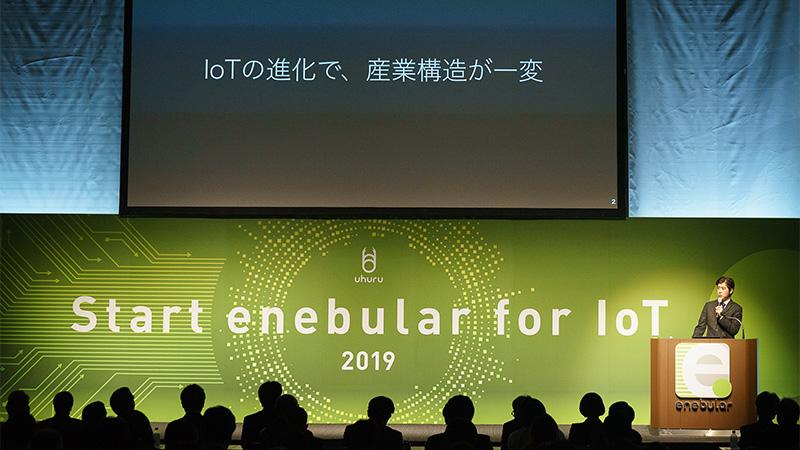 Start enebular for IoT 2019