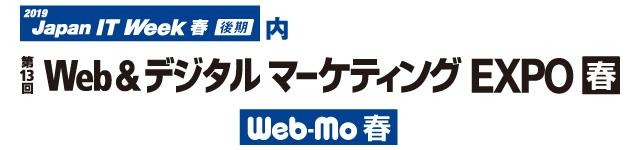 Web&デジタルマーケティングEXPO【春】