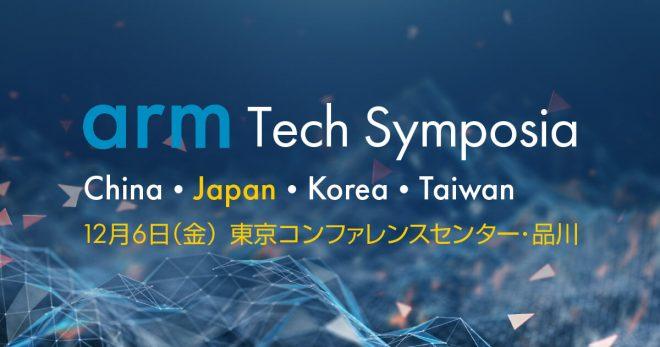 Arm Tech Symposia 2019 Japan