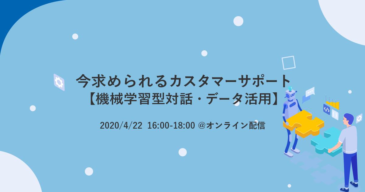 今求められるカスタマーサポート【機械学習型対話・データ活用】(4/22)